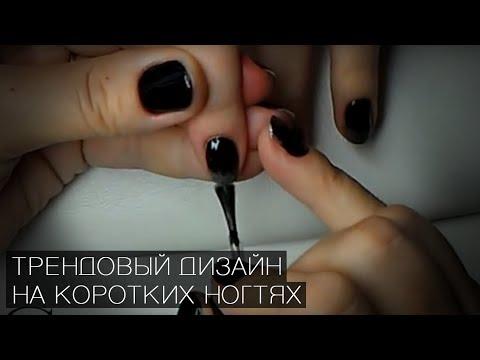 Дизайн ногтей черном фоне фото. Маникюр модные тенденции