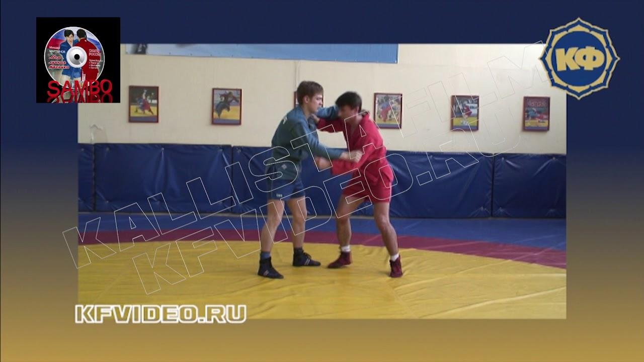 Техника борьбы самбо. Подсечка изнутри 2. kfvideo.ru
