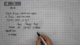 Упражнение 14.6. Алгебра 7 класс Мордкович А.Г.