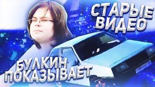 ТЕСТ-ДРАЙВЫ ИЗ 2010 ГОДА! БУЛКИН ПОКАЗЫВАЕТ СВОИ СТАРЫЕ ВИДЕО НА YOUTUBE! ЧАСТЬ 13!