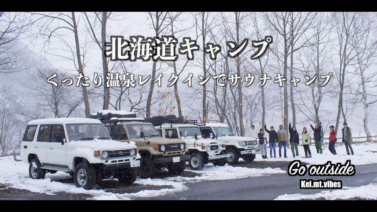 北海道キャンプ くったり温泉レイクイン サウナキャンプ Go outside kei.mt.vibes  ランクル70  camp 焚火 雪板 雪中キャンプ  camping toyota 犬