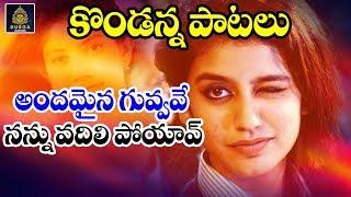 Gambar cover Andhamaina Guvvave Nannu Vadhili Poyave   kondanna songs   Telugu Folk Songs   Sree Durga Audios