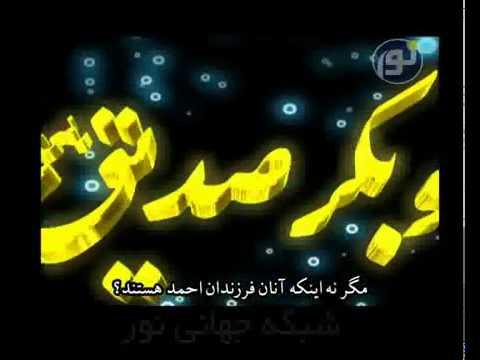 Relationship of Abubakr Siddiq & Jafar Sadiq