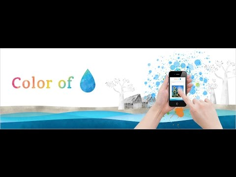 TAP PROJECT JAPAN 2015  『Color of Water 』@ 代官山T-SITE /日本ユニセフ協会