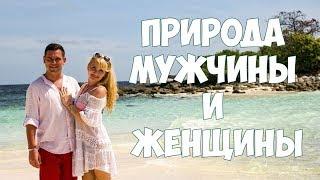 Природа мужчины и женщины  - Сухинины Роман и Марина
