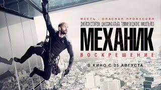 МЕХАНИК: ВОСКРЕШЕНИЕ / Mechanic: Resurrection трейлер на русском языке (дублированный)