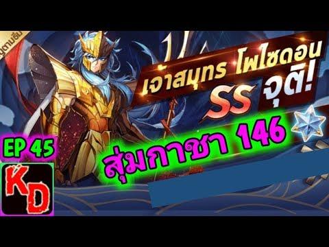 Saint Seiya Awakening สุ่มกาชา 146 ใบ'โพไซดอน'ระดับ SS ตัวแรกของเกมส์ !!!