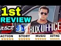 Race 3 First Review,Race 3 First Movie reaction,Race 3 movie review,Salman khan Race 3 review