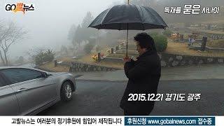 11.29 독재를 묻은 사나이