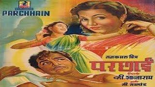 PARCHHAIN - V. Shantaram, Sandhya, Kamal, Lalita Pawar