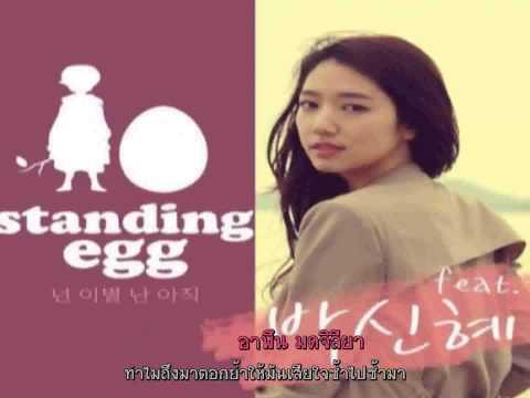 [Karaoke & Thai Sub] Standing Egg & Park Shin Hye - 넌 이별 난 아직 (Break Up For You, I Still)