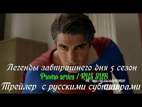 Легенды Завтрашнего Дня 5 сезон - Трейлер с русскими субтитрами