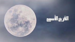 الفرج الأسمى | محسن حميدي