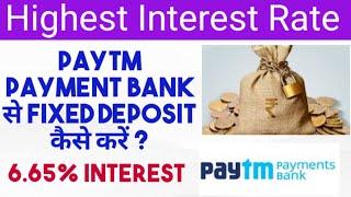 Paytm se FD Kaise Kare    Ghar Baithe Fixed Deposit Kare Paytm Payment Bank se 2019    Fixed Deposit