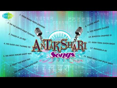 Popular Antakshari Songs  Full Antakshari Songs  Audio Jukebox