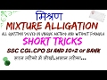Mixture and Alligation Tricks for Bank PO & SSC CGL [In Hindi] quicksmart