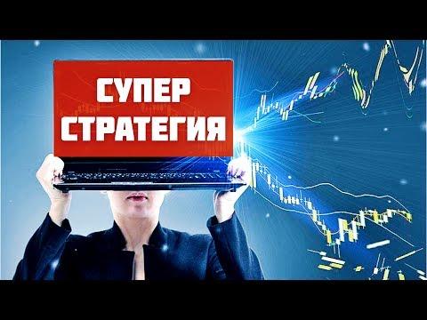 ЛУЧШАЯ СТРАТЕГИЯ ДЛЯ НОВИЧКОВ 2019 Бинарные Опционы Pocket Option