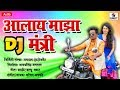 Alay Maza Mantri DJ - Official Audio - Marathi lokgeet - Sumeet Music
