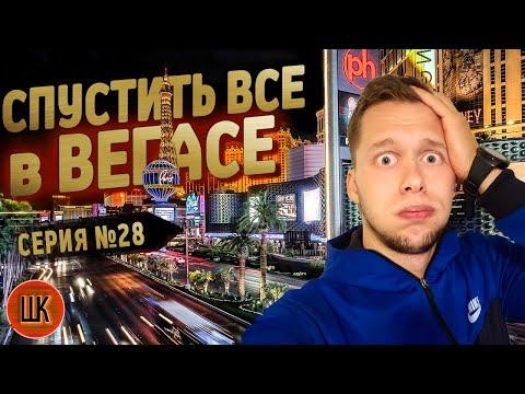 Однажды в Вегасе / Русский таксист о жизни в Америке / Шоу Крумана 2.28