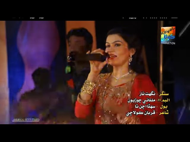 Har Seengar Karen || New Sindhi Song || Singer Night Naaz || KOYAL PRODUCTION