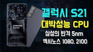 갤럭시S21 대박성능 CPU! 삼성의 반격 5nm! 엑…