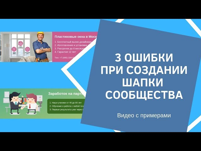 3 ошибки при создании шапки сообщества ВКонтакте