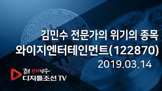 김민수 전문가의 위기의 종목_와이지엔터테인먼트(122870)
