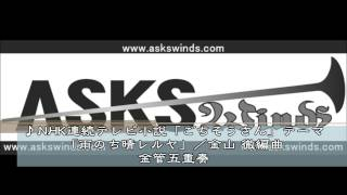 http://askswinds.com/shop/products/detail.php?product_id=393 NHK連...
