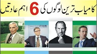 Six Morning Habits of Successful People In Urdu | Habits of Highly Effective People | Rich People