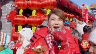 [2020东西南北贺新春]《锦绣小康》 演唱:乌兰图雅| CCTV综艺