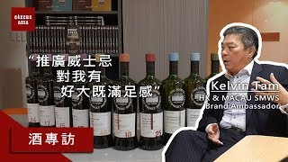 【品牌解碼】-SMWS HK & Macau品牌大使譚觀榮 Kelvin Tam-細說品牌故事