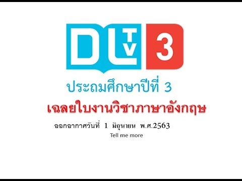 เฉลย DLTV 3 ภาษาอังกฤษ วันที่ 1 มิย. Tell Me More