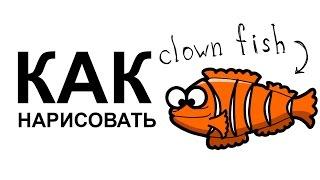 Как нарисовать рыбу клоуна(Как нарисовать рыбу поэтапно карандашом для начинающих за короткий промежуток времени. http://youtu.be/WSSufHgCLWI..., 2015-06-07T08:14:30.000Z)