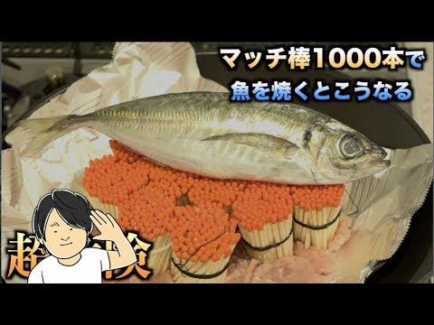マッチ棒1000本の上で魚を焼いたら予想外の展開に・・・