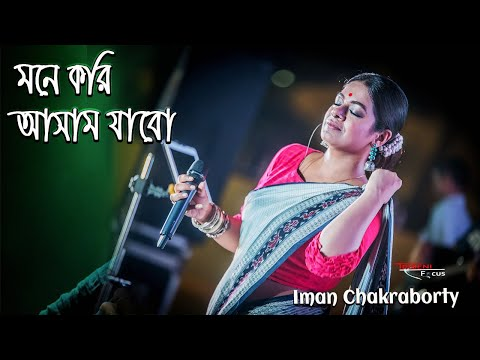 Mone kori Aasam jabo (মনে করি আসাম যাব) | Iman Chakraborty | Live Performance