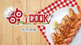《Views i cook》 乾煎明蝦