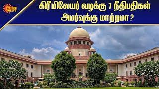 கிரீமிலேயர் வழக்கு 7 நீதிபதிகள் அமர்வுக்கு மாற்றமா? | National News | Tamil News | Sun News