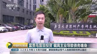 [中国财经报道]富贵鸟盲目投资 偏离主业导致债务缠身| CCTV财经