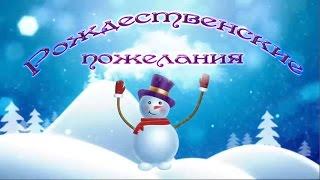Рождество. Красивое поздравление с Рождеством! Рождественские пожелания. Merry christmas.(Рождество. Красивое поздравление с Рождеством! Рождественские пожелания. Merry christmas. Это очень короткое аним..., 2017-01-05T11:06:16.000Z)
