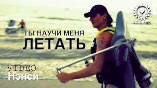 Смотреть клип Nensi - Ты Научи Меня Летать