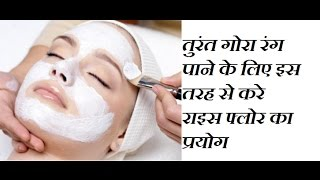 Skin whitening rice flour face pack & benefits, rice flour face pack