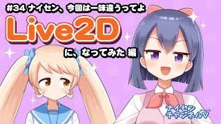 【Live2D】3DもいいけどLive2Dもかわいいよね?第34回【#バーチャルYouTuber ナイセン】