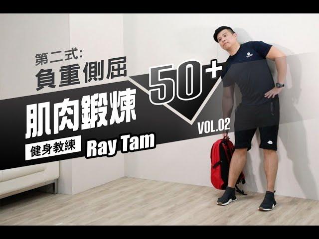 【肌肉鍛煉50+】第二式:負重側屈強化腰力