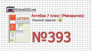 Задание № 393 - Алгебра 7 класс (Макарычев)