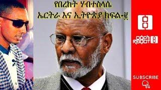 Ethiopia: ርዕዮት ኪን :: Reyot Kin -  በረከት ሃብተስላሴ (ክፍል ፪) - 10.15.17