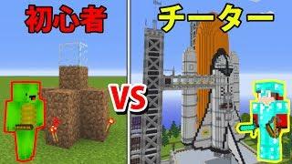 宇宙にロケットを発射する対決【マインクラフト】 thumbnail