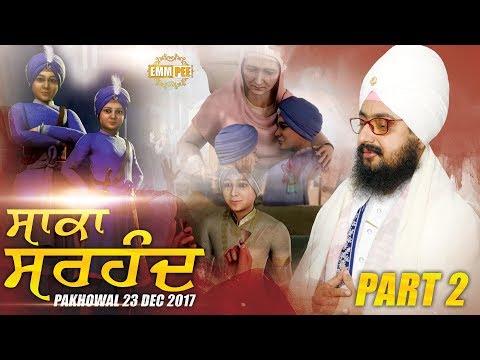 SAKA SIRHIND | ਸਾਕਾ ਸਰਹੰਦ | 23.12.2017 Pakhowal | Part 2/2 | Bhai Ranjit Singh Khalsa Dhadrianwale