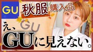 【GU】高見えしすぎてヤバい!!!本気で推す【秋服購入品紹介🍂🍁♡】
