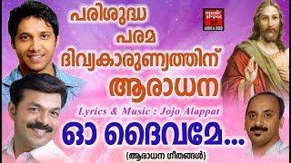 Oh daivame # Christian Devotional Songs Malayalam 2018  # Aradhana Songs