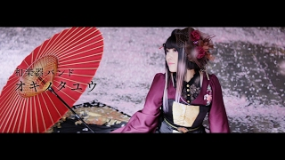 和楽器バンド / 「オキノタユウ」Full size music video
